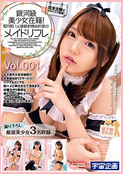 即尺即ハメ連続射精お約束のメイドリフレ Vol.001