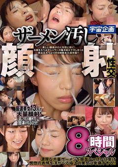 「ザーメン汚し顔射性交8時間スペシャル」のサンプル画像