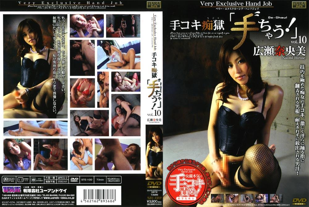 手コキ痴獄「手゛ちゃう!」 vol.10 広瀬奈央美のエロ画像