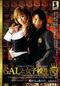 GALと女子校生 season.1