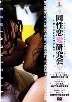 【星野優奈動画】同性恋愛研究会-~れずびあんの恋愛レポート~-レズ