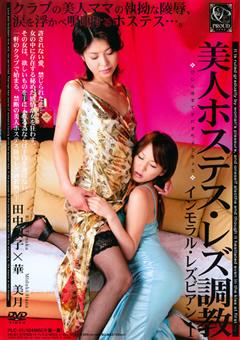 【華美月動画】美女ホステス・レズビアン調教-インモラル・レズビアン1-レズ