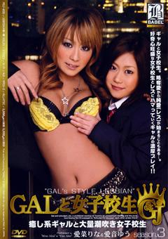 【愛菜りな動画】GALとJK-season.3-レズ