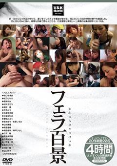 【堀口奈津美動画】フェラチオ百景-4時間-フェチ