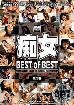 痴女 CHIJO BEST of BEST 第1巻
