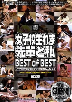 【鈴木志帆動画】JKれず-先輩と私–BEST-of-BEST-第2巻-レズ