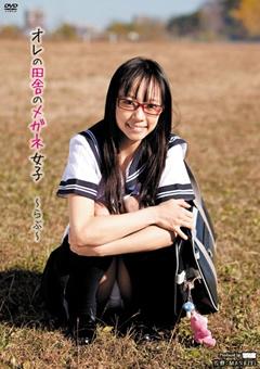 【早乙女らぶ 田舎】オレの田舎のメガネ女子-~らぶ~-女子校生