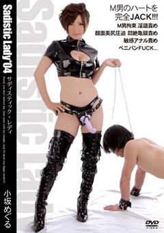 【小坂めぐる動画】Sadistic-Lady04-小坂めぐる-M男