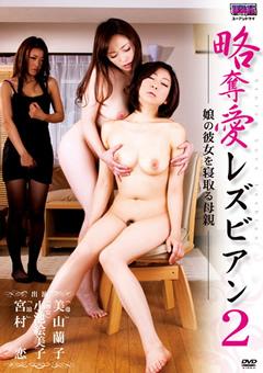 【美山蘭子動画】略奪愛レズビアン2-娘の彼女を寝取る母-レズ