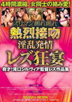 【管野しずか動画】ズリマン濡れ濡れ熱烈キス-淫乱欲情レズビアン狂宴-レズ