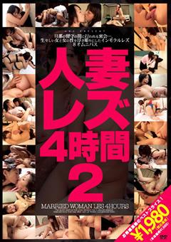 【村上涼子動画】人妻レズビアン4時間2-熟女