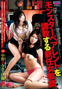 モンスターペアレントを調教する新任女教師 中野ありさ 伊織涼子