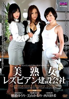 「美熟女レズビアン建設会社 西川紗希 美山かおり 穂積ゆうり」のパッケージ画像