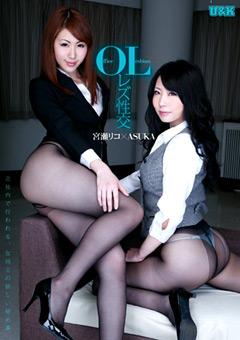 【宮瀬リコ動画】OL-レズビアン性交-宮瀬リコ-ASUKA-レズ