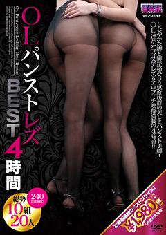【稲川なつめ 動画 レズ】OLパンストレズビアンBEST4時間-レズ