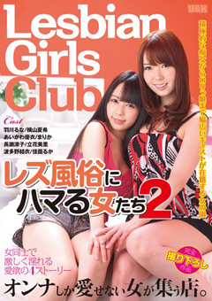 【波多野結衣動画】レズビアン風俗にハマる女たち2-~Lesbian-Girls-Club~-レズ
