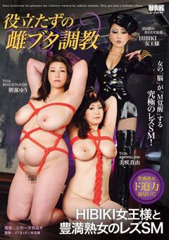 【HIBIKI動画】役立たずの雌ブタ調教-エッチIBIKI女王様と豊満熟女のレズビアンSM-熟女