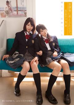 放課後に君とふたりで。 女子校生レズ 第三章 橘花音 武藤つぐみ