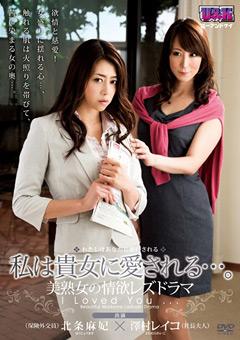 私は貴女に愛される…。美熟女の情欲レズドラマ 北条麻妃×澤村レイコ
