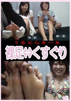「裸足⇔くすぐり vol.1」のサンプル画像