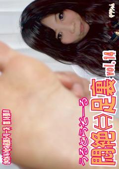 「悶絶⇔足裏 vol.14」のパッケージ画像