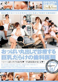 【北川エリカ動画】準新作おっぱい丸出しで診療する巨乳おっぱいだらけの歯科医院-痴女