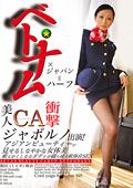 美人CA衝撃ジャポルノ出演! 飯田(ミャオ)麻衣