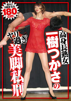 「高身長熟女 一樹つかさのヤリ過ぎ美脚私刑(リンチ)」のパッケージ画像