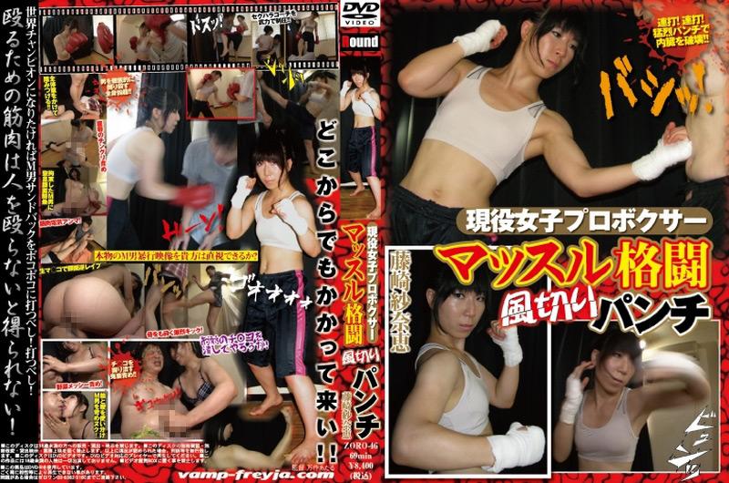現役女子プロボクサー マッスル格闘 藤崎紗奈恵