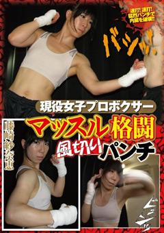 「現役女子プロボクサー マッスル格闘 風切りパンチ 藤崎紗奈恵」のパッケージ画像