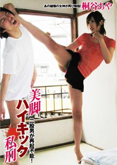 【桐谷あや動画】美脚ハイキック私刑(リンチ)-桐谷あや-M男