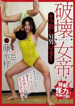 「破壊女帝 ケツ殺しM男バスター 藤永梓」のパッケージ画像