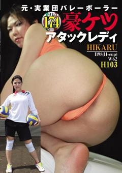 【HIKARU動画】元・実業団バレーボーラー-豪ケツアタックレディ-M男