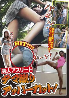 「美人アスリート タマ蹴りアッパーカット!」のパッケージ画像