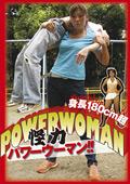 身長180cm超 怪力パワーウーマン!!