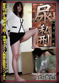 尿私刑(にょリンチ) 生田沙織