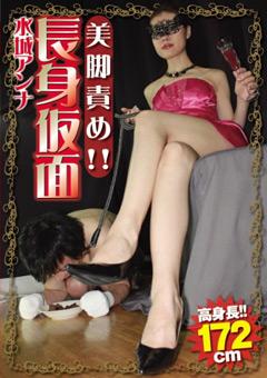 「美脚責め!! 長身仮面 水城アンナ」のパッケージ画像