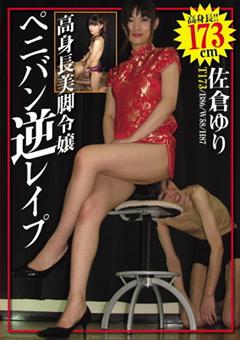 「高身長美脚令嬢 ペニバン逆レイプ 佐倉ゆり」のパッケージ画像