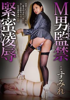 【熟女倶楽部、宮田清子DVD販売】M男監禁緊蜜凌辱-すみれ-M男