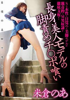 【米倉ノア 動画】長身美女モデルの脚責めペニス喰い-米倉のあ-M男