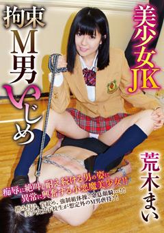 「美少女JK 拘束M男いじめ」のパッケージ画像