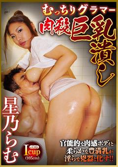 【星乃らむ FC2】むっちりグラマー-肉殺巨乳おっぱい潰し-M男