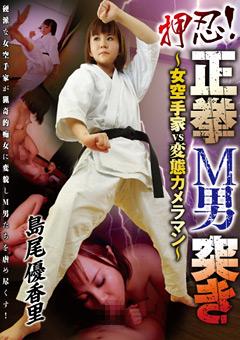 「押忍!正拳M男突き」のパッケージ画像