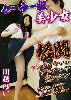 「セーラー服美少女格闘 ツンデレゆいのプライベート逆レッスン 川越ゆい」のパッケージ画像