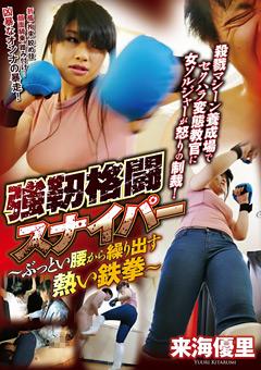 「強靭格闘スナイパー ~ぶっとい腰から繰り出す熱い鉄拳~ 来海優里」のパッケージ画像