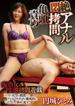 悶絶 アナル拷問 亀頭責め 円城ひとみ