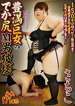 【豊満 さちこ】新作豊満巨女のでか尻M男破壊-さちこ-M男