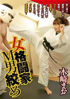 【木崎まお動画】新作女格闘家M男絞め-木崎まお-M男