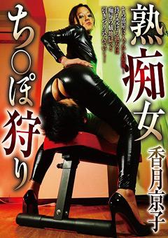 「熟痴女ち○ぽ狩り 香月京子」のパッケージ画像