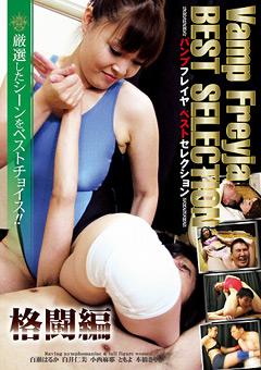Vamp Freyja BEST SELECTION 格闘編